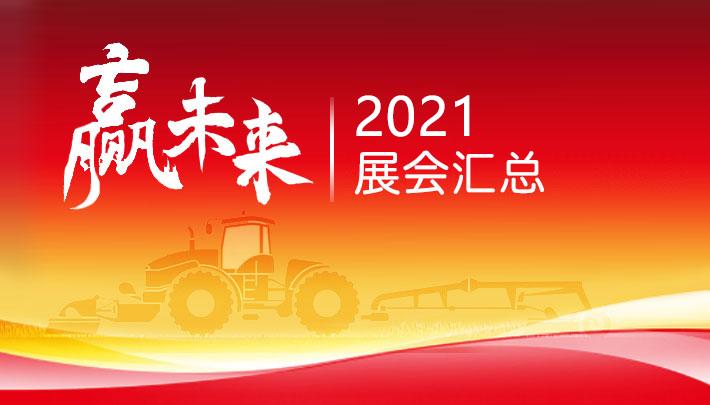 2021农业机械网展会汇总