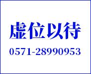 合作热线:0571-28990953