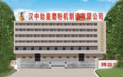 汉中始皇磨粉机制造有限公司