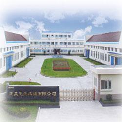 山东省安丘市正昊花生机械厂