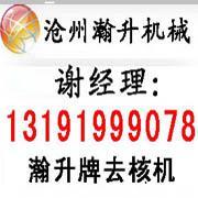 沧州瀚升机械设备有限公司