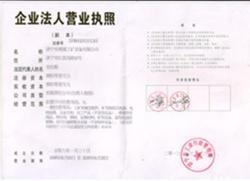 济宁顺源工矿设备有限公司