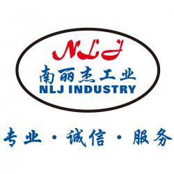 厦门南丽杰工业设备有限公司
