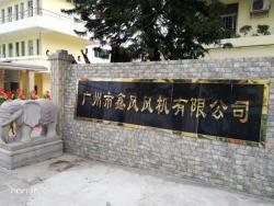 广州市鑫风风机有限公司