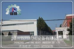 郑州锦翔机械设备有限公司