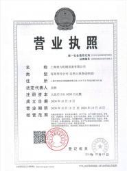 上海麦力机械设备有限公司