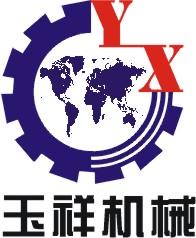 沈阳玉祥机械设备有限公司