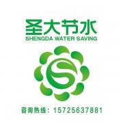 山东圣大节水科技有限公司