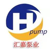 河北汇嘉泵业制造有限公司