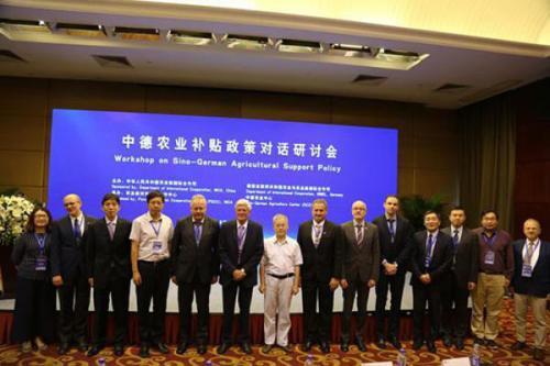 中德农业补贴政策对话研讨会日前在京举行