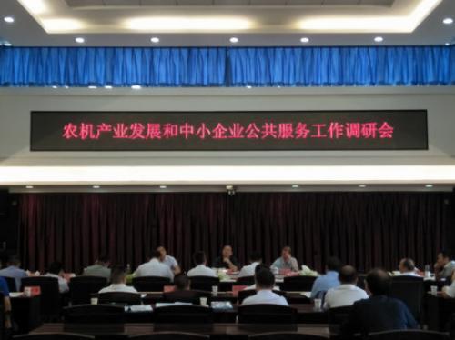 湖南省经信委调研我县农机产业发展及中小企业公共服务工作