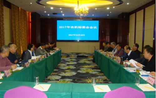 农牧业机械标准化技术委员会会议在呼和浩特召开