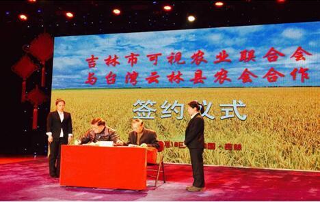 吉林市举办可视农业联合会与台湾云林县农会交流会