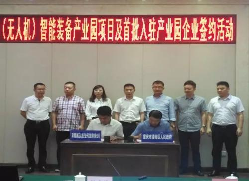 西南首个'无人系统(无人机)智能装备产业园'项目签约仪式举行