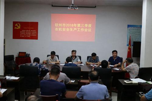 钦州市召开第三季度冠亚1.85安全生产工作会议