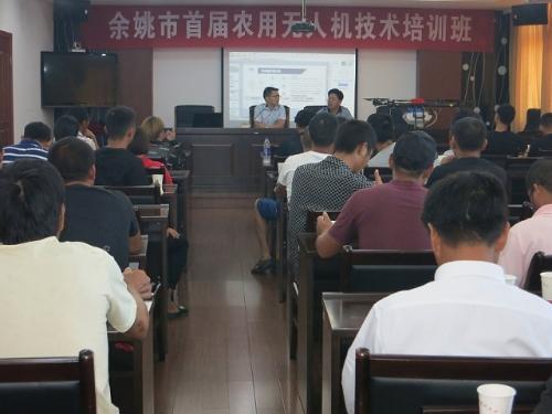宁波余姚举办首届农用无人机操作技术培训班
