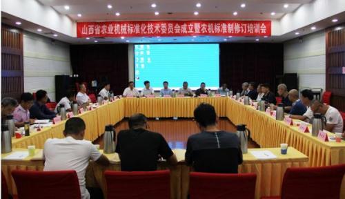 山西省农业机械标准化技术委员会在太原成立
