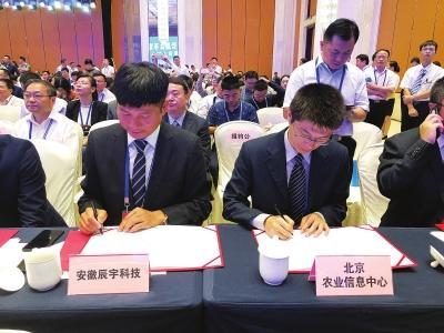 辰宇科技签订安徽大院大所合作科技成果对接协议