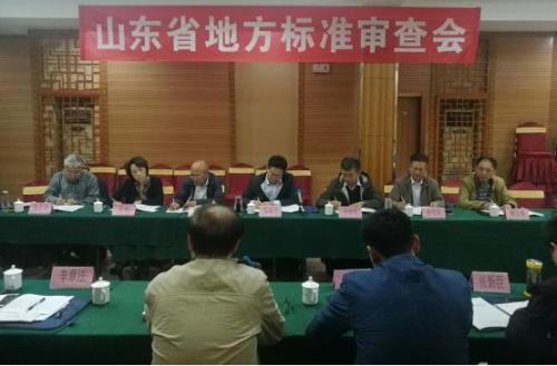 山东农机技术推广站三项地方标准通过专家审核