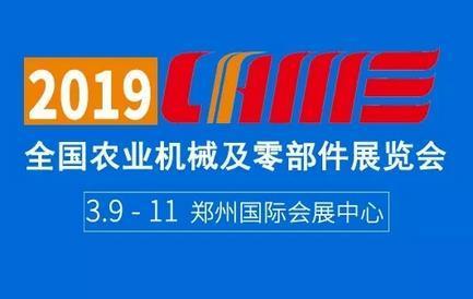 郑州农机展将于2019年3月9日开幕