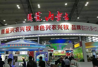 第24届内蒙古国际农博会开幕