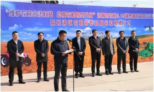 山东长清区举行济南市农机3•15消费者权益日活动