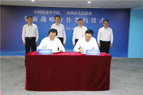 中国农科院与深圳市启动全面战略合作