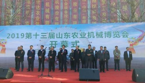 第十三届山东农业机械博览会在潍坊隆重举行
