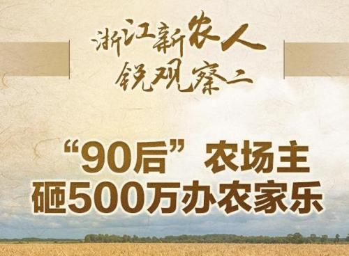 '90后'农场主砸500万办农家乐