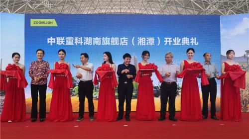 中联重科农业机械湖南旗舰店投入运营