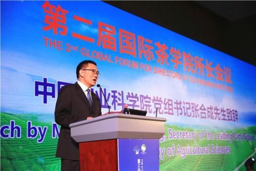 张合成强调断提升我国茶叶科技创新能力和国际影响力