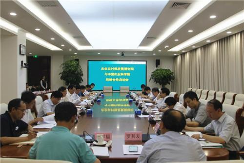 农业农村部发展规划司到中国农科院调研