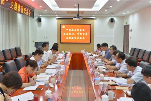 """中国农科院狠抓""""四个到位"""" 确保主题教育取得实效"""