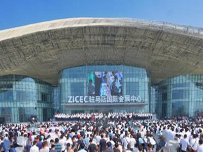 中国农产品加工业投资贸易洽谈会启幕