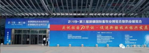 2019第三届新疆畜牧业暨奶业展览会