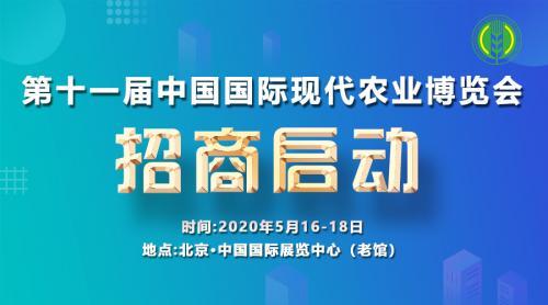 第十一届中国国际现代农业博览会招商启动,与您携手赢未来