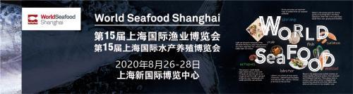 蓄势待发 精彩不断 | 8月上海渔博会如期举行,期待与您再会!