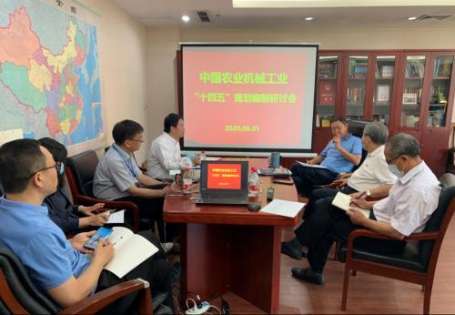 """农机工业""""十四五""""规划编制研讨会在京举行"""