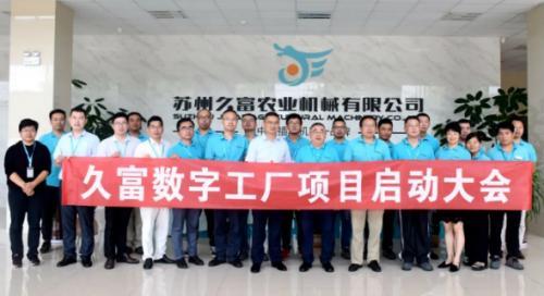 苏州久富数字工厂项目启动