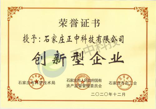 """新年伊始再添殊荣,正中科技获评为""""创新型企业""""!"""