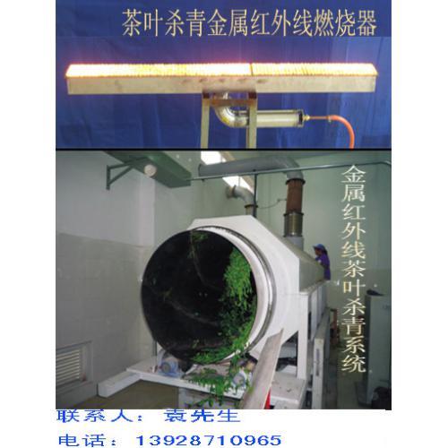 杀青机红外线燃烧器自动化系统