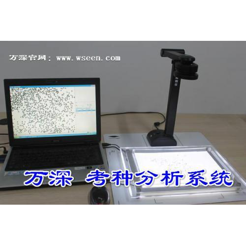 SC-G自动种子考种仪及千粒重仪