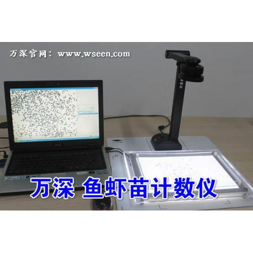 SC-B型微小浮游动物自动计数仪