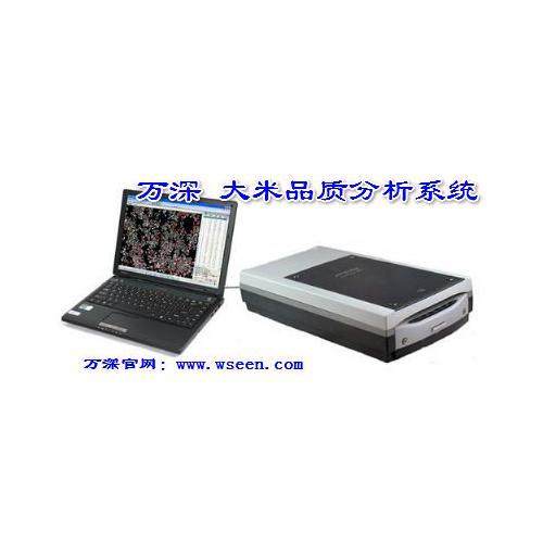 SC-E大米外观品质检测仪米质判定仪