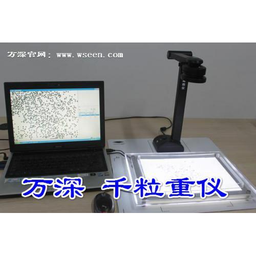 SC-A千粒重仪、自动种子数粒仪