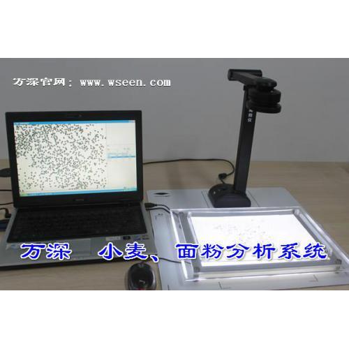 SC-X型小麦品质分析仪和面粉麸星检测仪