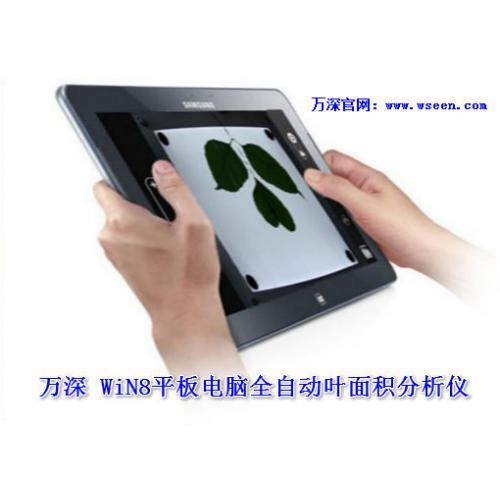 LA-S植物图像分析仪系统(Win8平板触控款叶面积仪)