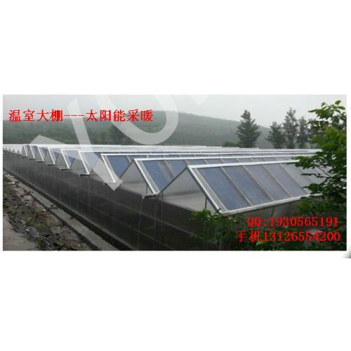 太阳能温室大棚太阳能采暖设备