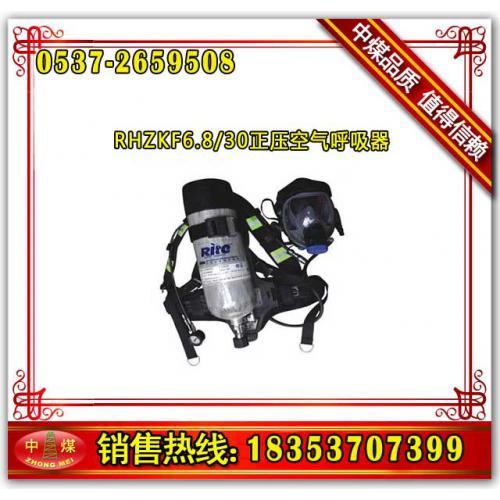 正压空气呼吸器RHZKF6.8/30