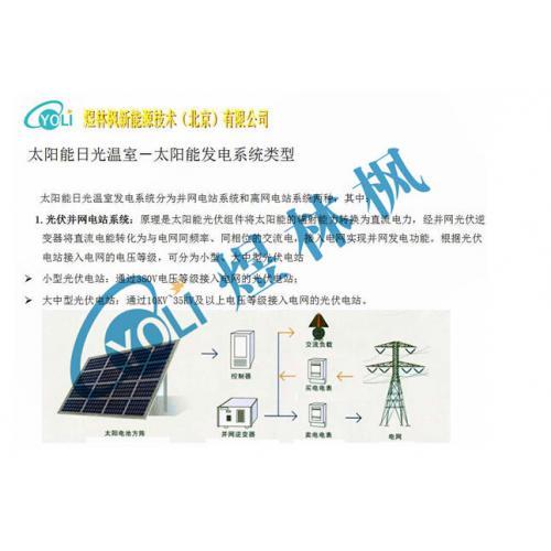 日光温室太阳能发电系统